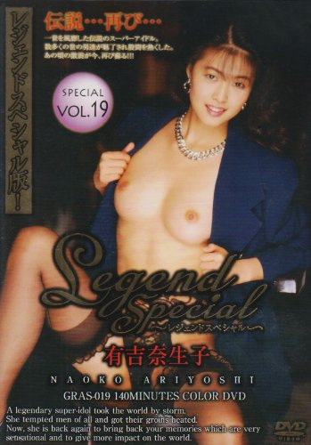 [有吉奈生子] Legend Special vol.19