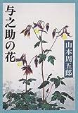 与之助の花 (新潮文庫)