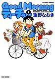 GoodMorningティーチャー (1) (バンブーコミックス 4コマセレクション)