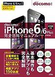 docomo iPhone6/6Plus 完全活用マニュアル