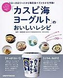 「カスピ海ヨーグルト」のおいしいレシピ (レタスクラブムック)