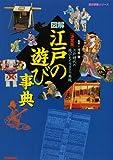図解江戸の遊び事典―決定版 (歴史群像シリーズ)
