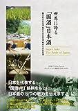 世界に誇る「国酒」日本酒―季節の日本酒◆日々の日本酒◆拘りの日本酒