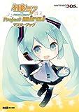 初音ミク and Future Stars Project mirai マスターブック (ファミ通の攻略本)