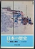 日本の歴史 (19) 開国と攘夷 (中公文庫)