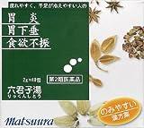 【第2類医薬品】六君子湯エキス〔細粒〕65 48包