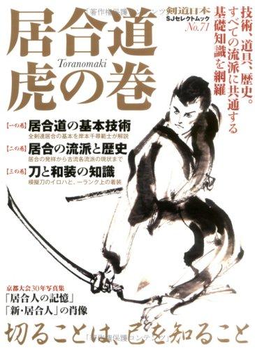 居合道 虎の巻 (SJセレクトムック No. 71)
