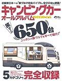 キャンピングカーオールアルバム2013ー14 (ヤエスメディアムック402)