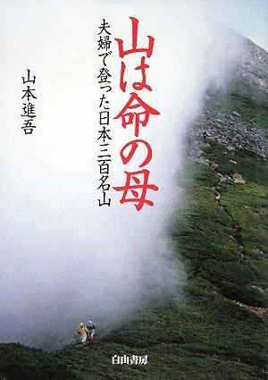 山は命の母