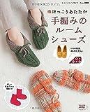 ほっこりあたたか手編みのルームシューズ (レディブティックシリーズno.3888)