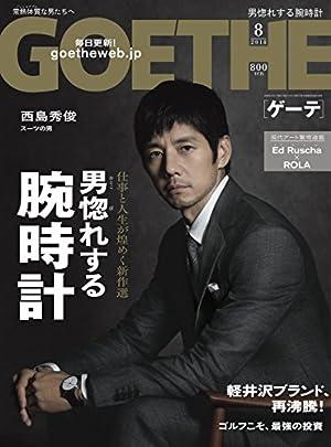 GOETHE(ゲーテ) 2018年 08 月号