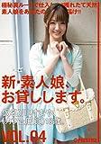 新・素人娘、お貸しします。4 / プレステージ [DVD]