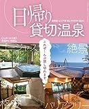 月刊外戸本臨時増刊 日帰り貸切温泉(九州・山口版)