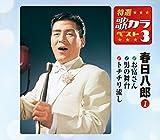 特選・歌カラベスト3 春日八郎1