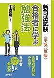 新司法試験 合格者に学ぶ勉強法〈平成22年版〉