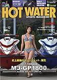 HOT WATER SPORTS MAGAZINE 159 2016年 12月号