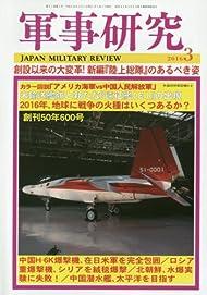 軍事研究 2016年 03 月号 [雑誌]