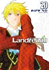 Landreaall 第20巻