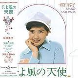 そよ風の天使+9(紙ジャケット仕様)