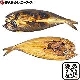 骨まで食べられる焼き魚 真ほっけ ランキングお取り寄せ