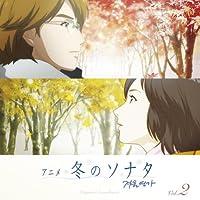 「アニメ「冬のソナタ」オリジナル・サウンドトラック Vol.2」