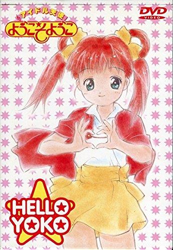 アイドル天使ようこそようこ DVD-BOX
