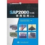 SAP2000 version chinoise du guide de l'utilisateur (deuxième édition) (Edition Chinois) [2012] ISBN:9787114093609...