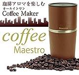 Coffee Maestro(コーヒーマエストロ)手動式ミル、ペーパーレスフィルター、ボトルがワンセットになったコーヒーメーカー