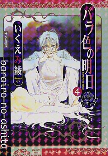 バラ色の明日 (4) (集英社文庫―コミック版)