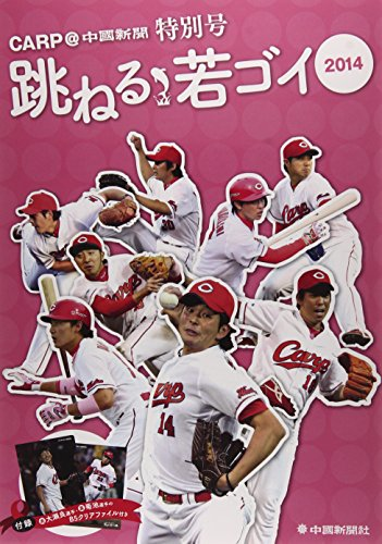 跳ねる・若ゴイ 2014