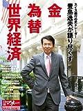 日経ホームマガジン 豊島逸夫が語り尽くす 金 為替 世界経済