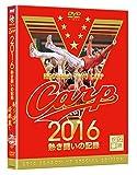 CARP2016熱き闘いの記録 V7記念特別版 ~耐えて涙の優勝麗し~ 【DVD2枚組】