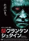 新・フランケンシュタイン [DVD]