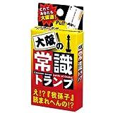 大阪常識トランプ
