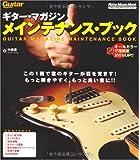 ギター・マガジン メインテナンス・ブック—これ1冊で君のギターが目を覚ます!もっと弾きやすく,もっと良い音に!! (リットーミュージック・ムック)   (リットーミュージック)