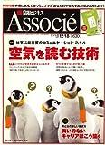 日経ビジネス Associe (アソシエ) 2007年 12/18号 [雑誌]