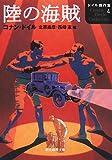 陸の海賊―ドイル傑作集〈4〉 (創元推理文庫)