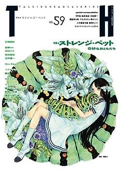 ストレンジ・ペット~奇妙なおともだち (トーキングヘッズ叢書 No.59)