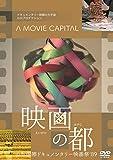 映画の都 山形国際ドキュメンタリー映画祭'89[DVD]