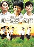 武蔵野S町物語[DVD]