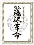 新春 滝沢革命 (初回生産限定) (ジャケットA) [DVD] / 滝沢秀明,錦織一清,中山優馬,A.B.C-Z,Mis Snow Man,ジャニーズJr.