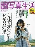 REV SPEED増刊 デジタル写真生活(22)