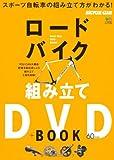 ロードバイク組み立てDVD+BOOK (エイムック 2161 BiCYCLE CLUB)