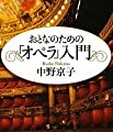 おとなのための「オペラ」入門 (講談社プラスアルファ文庫)