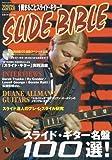 スライドバイブル[スライドギター] CD付 (シンコー・ミュージックMOOK YOUNG GUITAR SPECIA)