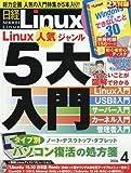 日経Linux(リナックス)2016年4月号 -