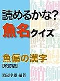 読めるかな?魚名クイズ〜魚偏の漢字[改訂版](マイカ文庫)