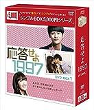 応答せよ 1997 DVD-BOX1 <シンプルBOXシリーズ> -