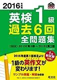 2016年度版 英検1級 過去6回全問題集 (旺文社英検書)