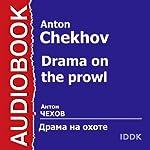 Drama on the Prowl [Russian Edition] | Anton Chekhov